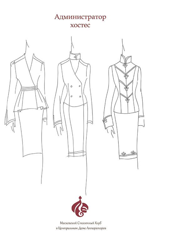 корпоративная одежда форма для ресторанов и кафе